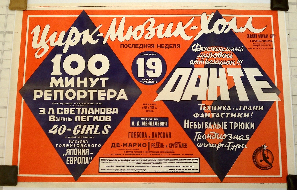 Poster for a Dante's performance in the USSR